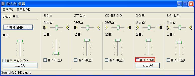 모니터링음소거.JPG