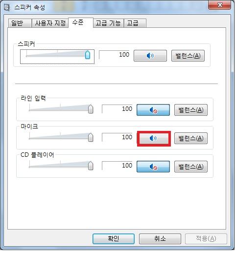 7마이크모니터링.jpg