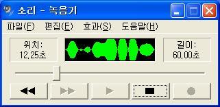 녹음확인(XP).JPG