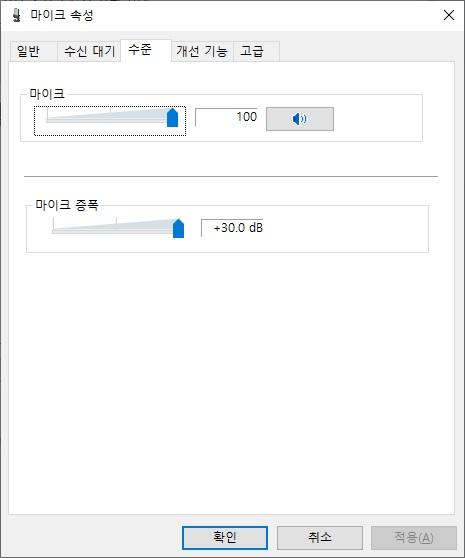 realtek_mic_input_gain.jpg