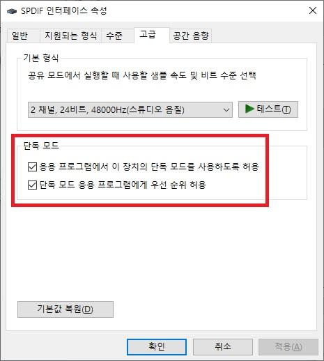 exclusive_mode_enable.jpg